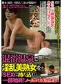 SEX映像流出!カメラは見ていた2 混浴温泉で淫乱美熟女をSEXに持ち込む一部始終!ノーカットでAV発売します!