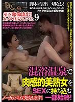 SEX映像流出!カメラは見ていた9 混浴温泉で肉感的美熟女をSEXに持ち込む一部始終!ノーカットでAV発売...