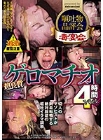 嘔吐物品評会 超良質ゲロマチオ4時間スペシャル