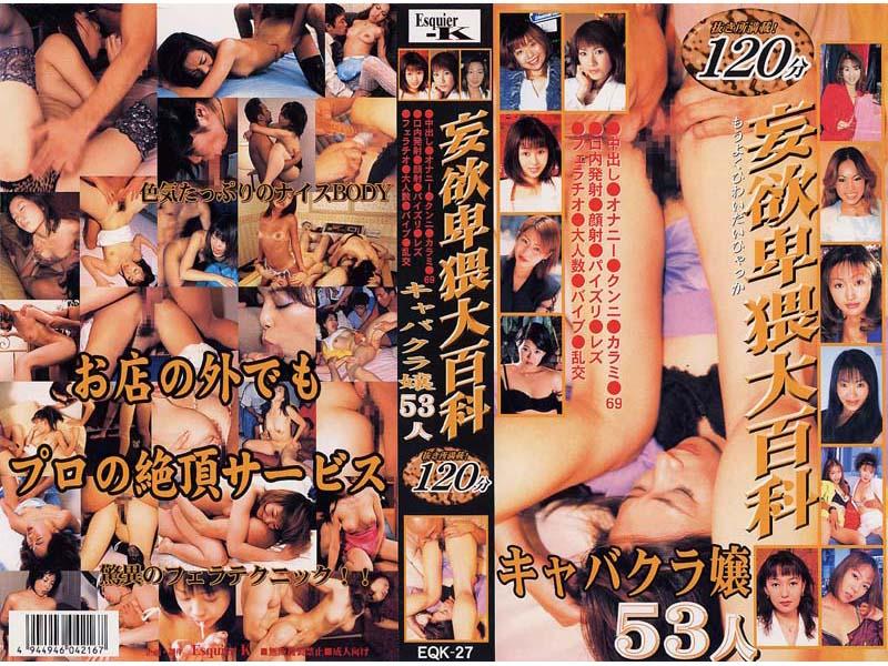 (eqk027)[EQK-027] 妄欲卑猥大百科 120分 キャバクラ嬢53人 ダウンロード