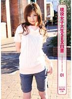 現役女子大生SEX白書 CAMPUS GIRL COLLECTION 01 ダウンロード