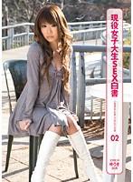 現役女子大生SEX白書 CAMPUS GIRL COLLECTION 02 ダウンロード