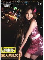 素人ギャルズ首都圏MAP YURIA(20) ダウンロード