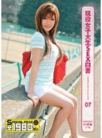現役女子大生SEX白書 CAMPUS GIRL COLLECTION 07 ダウンロード