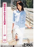 現役女子大生SEX白書 CAMPUS GIRL COLLECTION 09 ダウンロード