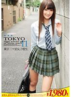 東京三ツ星女子校生11 なな