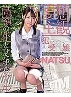 【妄想主観】犯●れたがる受付嬢 NATSU