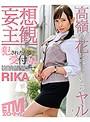 【妄想主観】犯●れたがる受付嬢 RIKA