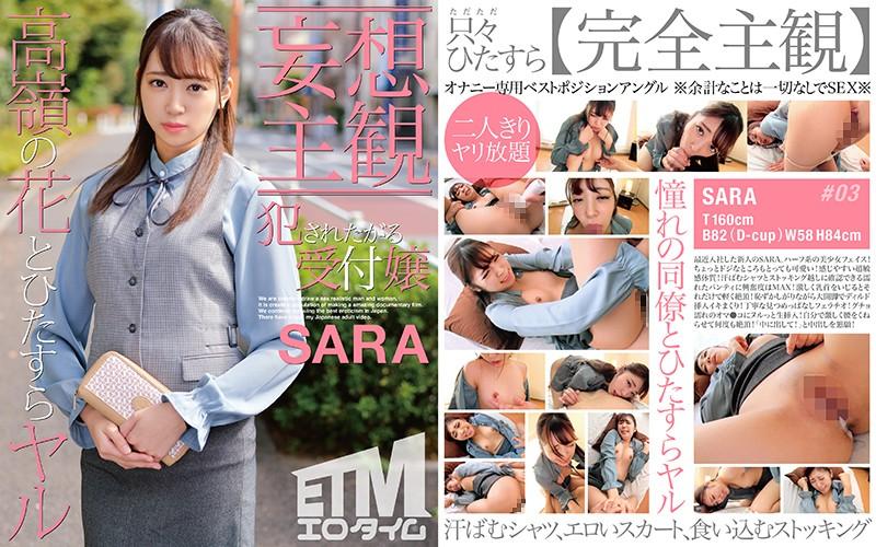 【妄想主観】犯●れたがる受付嬢 SARA パッケージ画像