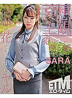 (etqr00214)[ETQR-214]【妄想主観】犯●れたがる受付嬢 SARA ダウンロード