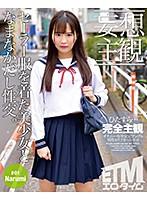 【妄想主観】セーラー服を着た美少女となまなかだし性交。Narumi 01 ダウンロード