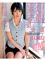 【妄想主観】犯●れたがる受付嬢 SUZU ダウンロード
