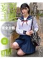 【妄想主観】セーラー服を着た美少女となまなかだし性交。Aoi 04