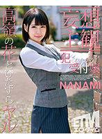 【妄想主観】犯●れたがる受付嬢 NANAMI ダウンロード