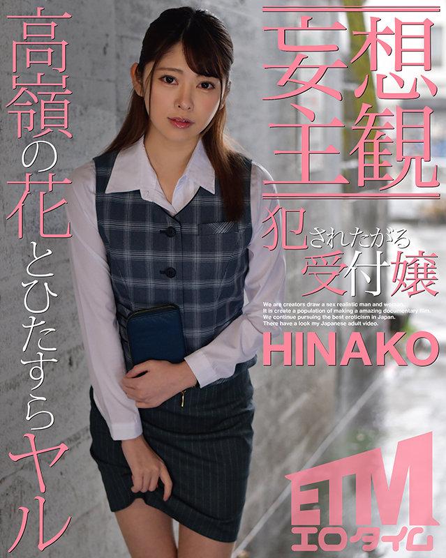 【妄想主観】犯●れたがる受付嬢 HINAKO キャプチャー画像 1枚目