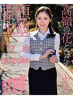 【妄想主観】犯●れたがる受付嬢 NOZOMI ダウンロード