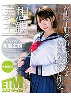 【妄想主観】セーラー服を着た美少女となまなかだし性交。Nanami ダウンロード