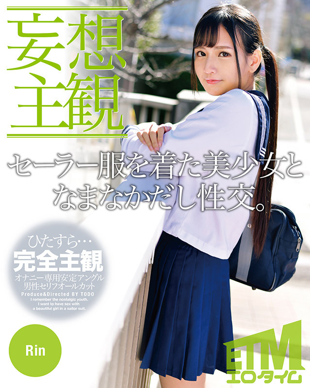 【妄想主観】セーラー服を着た美少女となまなかだし性交。Rin キャプチャー画像 1枚目