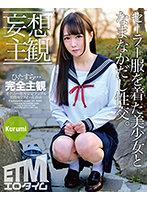 【妄想主観】セーラー服を着た美少女となまなかだし性交。Kurumi ダウンロード