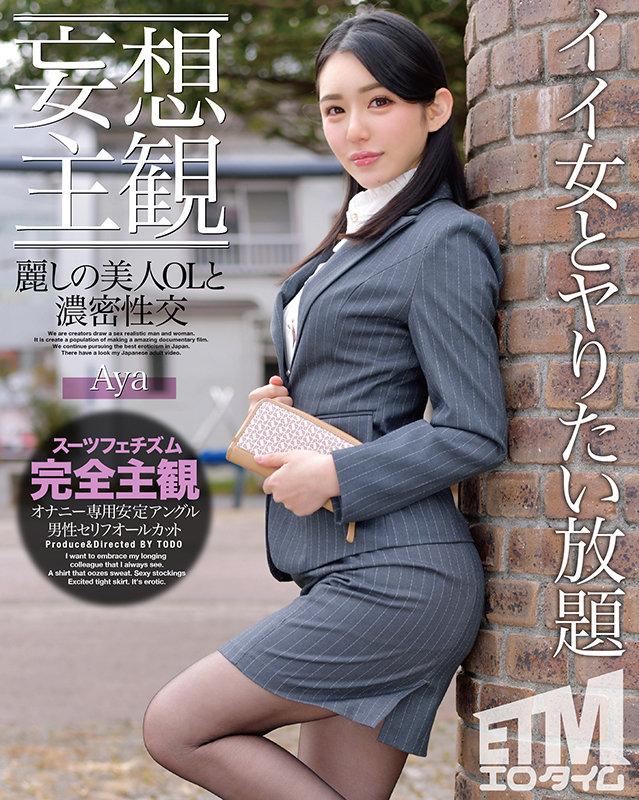 【妄想主観】麗しの美人OLと濃密性交 Aya キャプチャー画像 1枚目