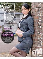 【妄想主観】麗しの美人OLと濃密性交 Aya ダウンロード