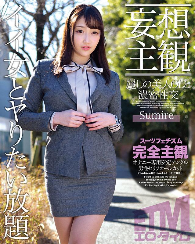 【妄想主観】麗しの美人OLと濃密性交 Sumire キャプチャー画像 1枚目