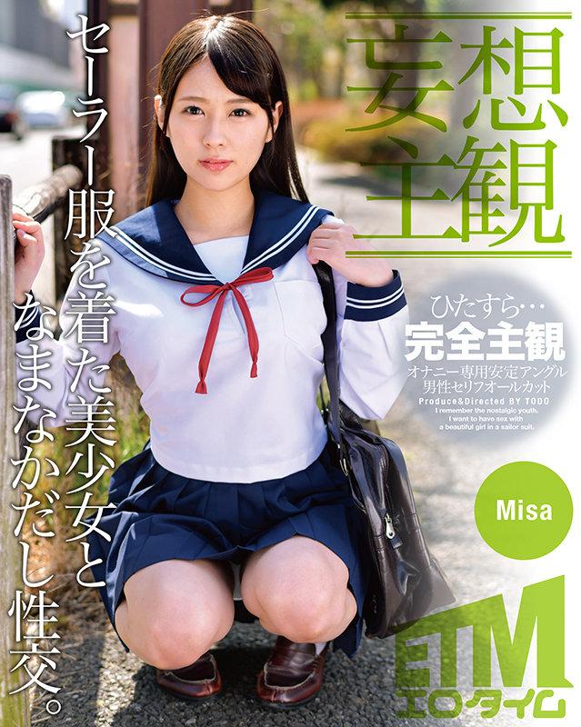 【妄想主観】セーラー服を着た美少女となまなかだし性交。Misa キャプチャー画像 1枚目