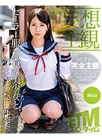 (etqr00286)[ETQR-286]【妄想主観】セーラー服を着た美少女となまなかだし性交。Misa ダウンロード