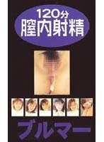 120分 膣内射精 ブルマー(3) etz017のパッケージ画像