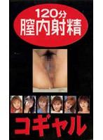 120分 膣内射精 コギャル(3) ダウンロード
