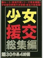 少女援交総集編