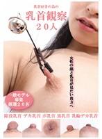 乳首好きの為の乳首観察 20人 ダウンロード