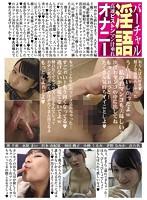 バーチャル淫語 高速ピストンマン汁垂れオナニー2 ダウンロード