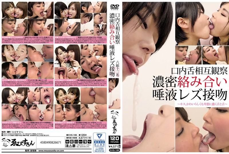 口内舌相互観察 濃密絡み合い唾液レズ接吻 パッケージ