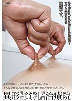 異形乳首貧乳専門治療院 ダウンロード