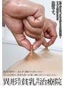 異形乳首貧乳専門治療院のサムネイル
