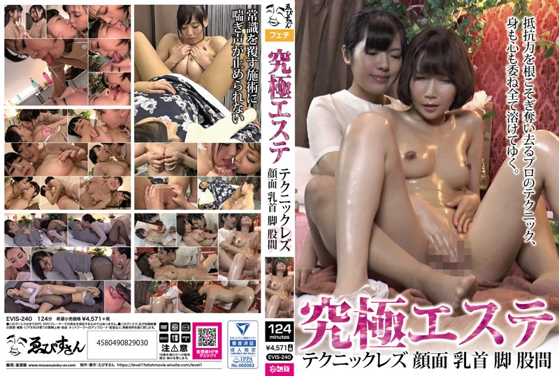 EVIS-240 The Ultimate Lesbian Massage Techniques. Face, Nipples, Legs, Crotch