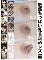 敏感ちっぱい乳首舐めレズ evis00301のパッケージ画像