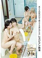 美人4姉妹が切り盛りする昔ながらのレズビアン銭湯 ダウンロード
