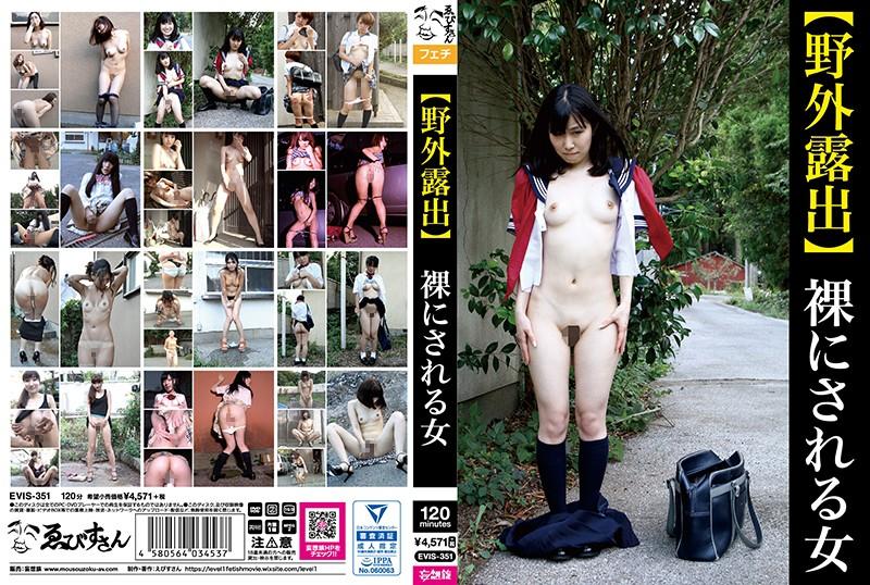 【野外露出】裸にされる女