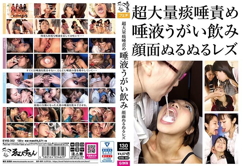 [EVIS-352]超大量痰唾責め唾液うがい飲み顔面ぬるぬるレズ