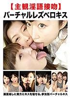 【主觀淫語接吻】虛擬女同性戀貝洛接吻 下載