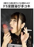 主観 タバコ美女 煙 ヤニベロ 痰唾ぶっかけ ドS淫語浴び手コキ