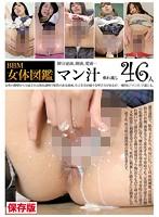 BBM女体図鑑 マン汁 ダウンロード