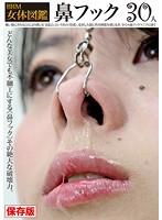 BBM女体図鑑 鼻フック ダウンロード