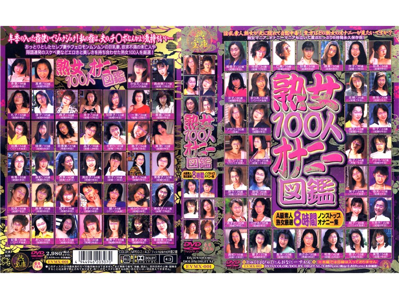 熟女100人オナニー図鑑