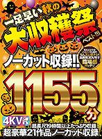 【VR】4K VR 21作品 1155分ノーカット収録!! 一足早い秋の大収穫祭ベスト!!