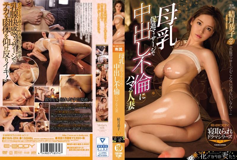 母乳促進マッサージで中出し不倫にハマる人妻 結月恭子(パッケージ画像)