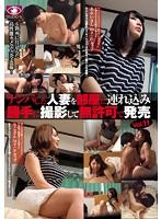 ナンパした人妻を部屋に連れ込み勝手に撮影して無許可で発売 Vol.11 ダウンロード
