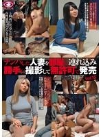ナンパした人妻を部屋に連れ込み勝手に撮影して無許可で発売Vol.15【eys-016】